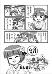 comic eating feeding hieda_no_akyu koyukkuri marisa monochrome reimu rorinko translation_request untranslated rating:Questionable score:0 user:Gothic_Togekiss